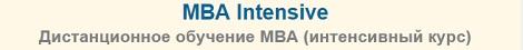 Дистанционное обучение MBA