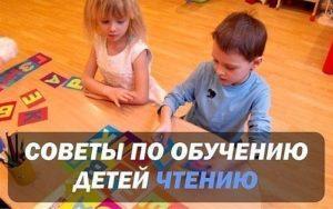 Как правильно обучать детей чтению
