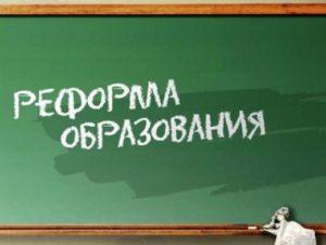 школьная реформа в российских школах