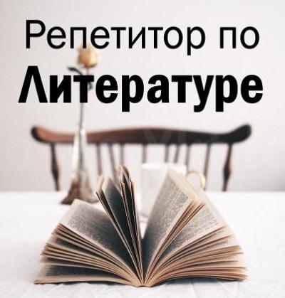 Репетиторы по литературе онлайн