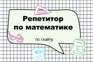 Репетиторы по математике онлайн